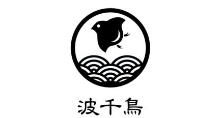 輪島塗 - 波千鳥